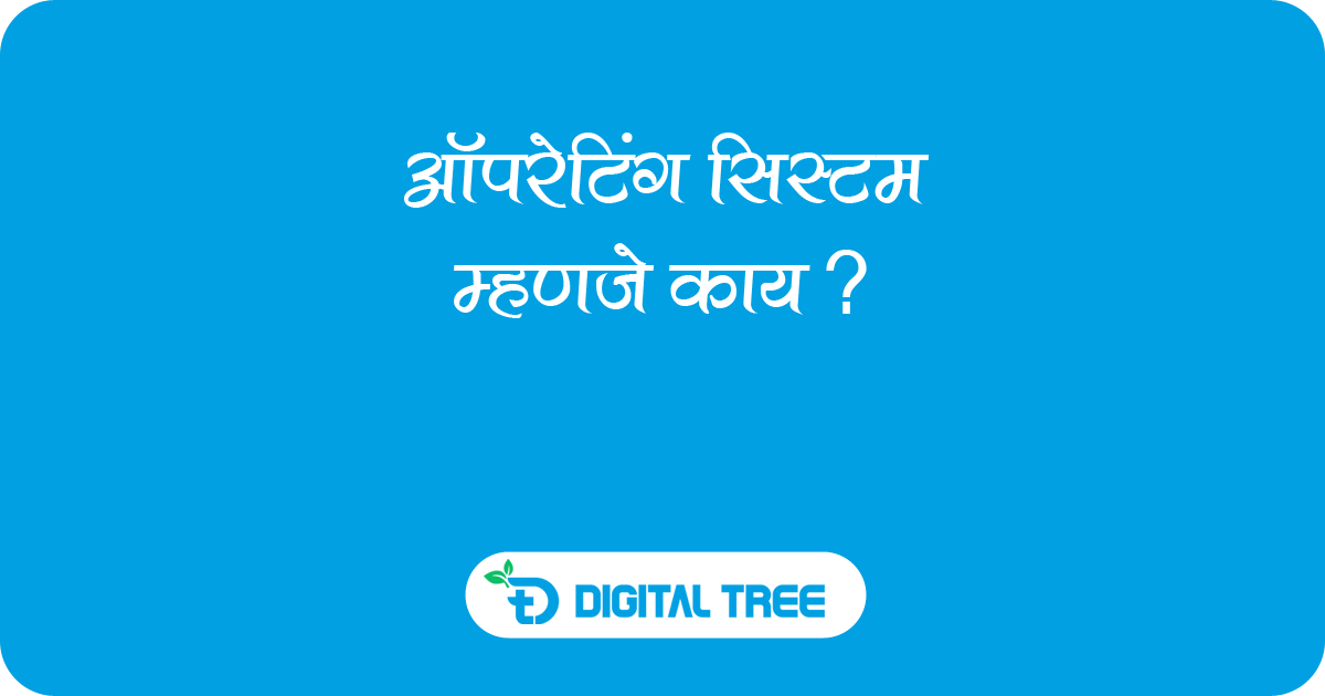 What is Mean by Operating System in Marathi